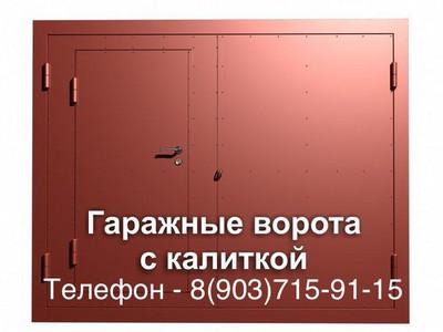 Гаражные ворота в Болшево в Королёве Ворота для ГСК