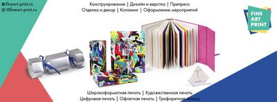 Изготовление упаковки различной сложности [FineArtBox]