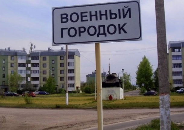Московской области со старта 2021 года было передано свыше 126,5 гектаров земли бывших военных городков